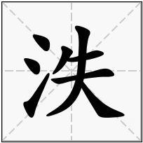 《泆》-康熙字典在线查询结果 康熙字典