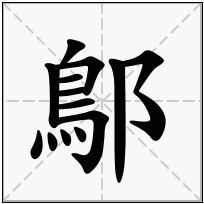 《鄥》-康熙字典在线查询结果 康熙字典