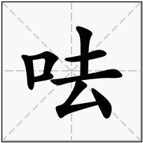 《呿》-康熙字典在线查询结果 康熙字典
