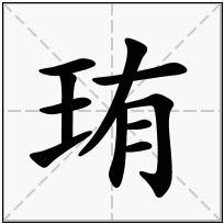 《珛》-康熙字典在线查询结果 康熙字典