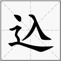 《込》-康熙字典在线查询结果 康熙字典