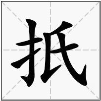 《扺》-康熙字典在线查询结果 康熙字典