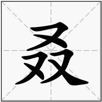 《叒》-康熙字典在线查询结果 康熙字典