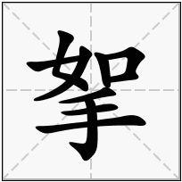 《挐》-康熙字典在线查询结果 康熙字典