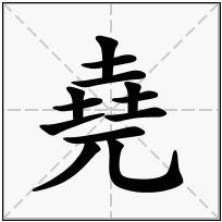 《堯》-康熙字典在线查询结果 康熙字典
