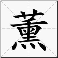 《薰》-康熙字典在线查询结果 康熙字典