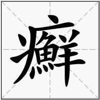 《癬》-康熙字典在线查询结果 康熙字典