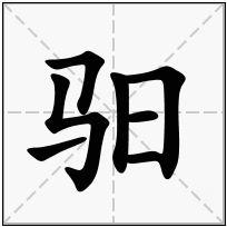 《驲》-康熙字典在线查询结果 康熙字典
