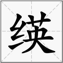 《绬》-康熙字典在线查询结果 康熙字典
