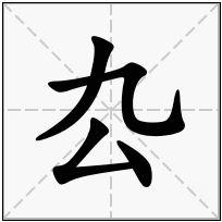 《厹》-康熙字典在线查询结果 康熙字典