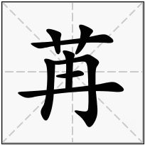 《苒》-康熙字典在线查询结果 康熙字典
