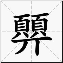 《顨》-康熙字典在线查询结果 康熙字典