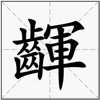 《齳》-康熙字典在线查询结果 康熙字典