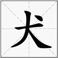 《犬》-康熙字典在线查询结果 康熙字典