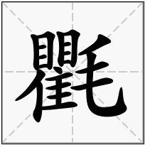 《氍》-康熙字典在线查询结果 康熙字典