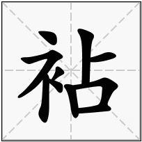 《袩》-康熙字典在线查询结果 康熙字典