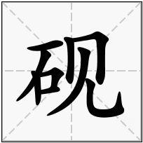 《砚》-康熙字典在线查询结果 康熙字典