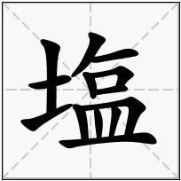 《塩》-康熙字典在线查询结果 康熙字典
