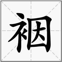 《裀》-康熙字典在线查询结果 康熙字典