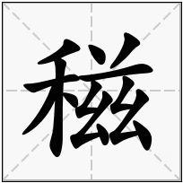 《稵》-康熙字典在线查询结果 康熙字典
