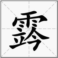 《霠》-康熙字典在线查询结果 康熙字典