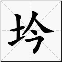 《坅》-康熙字典在线查询结果 康熙字典