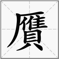 《贋》-康熙字典在线查询结果 康熙字典