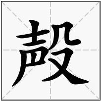 《殸》-康熙字典在线查询结果 康熙字典