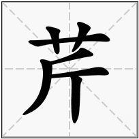 《芹》-康熙字典在线查询结果 康熙字典