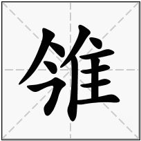 《雂》-康熙字典在线查询结果 康熙字典
