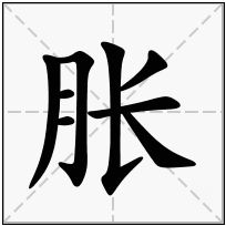 《胀》-康熙字典在线查询结果 康熙字典