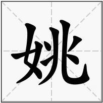 《姚》-康熙字典在线查询结果 康熙字典