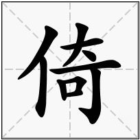 《倚》-康熙字典在线查询结果 康熙字典