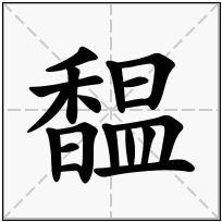 《馧》-康熙字典在线查询结果 康熙字典