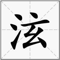《泫》-康熙字典在线查询结果 康熙字典