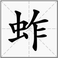《蚱》-康熙字典在线查询结果 康熙字典