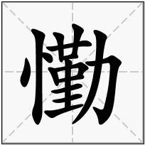 《懄》-康熙字典在线查询结果 康熙字典