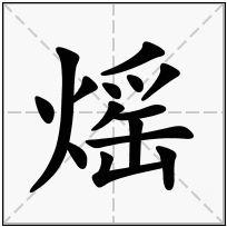 《熎》-康熙字典在线查询结果 康熙字典