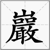 《巖》-康熙字典在线查询结果 康熙字典