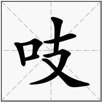 《吱》-康熙字典在线查询结果 康熙字典
