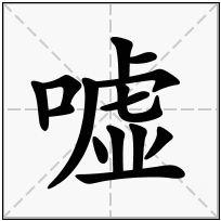 《嘘》-康熙字典在线查询结果 康熙字典