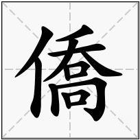 《僑》-康熙字典在线查询结果 康熙字典