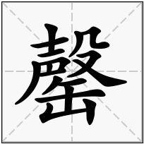 《罄》-康熙字典在线查询结果 康熙字典