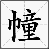 《幢》-康熙字典在线查询结果 康熙字典