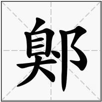 《鄓》-康熙字典在线查询结果 康熙字典