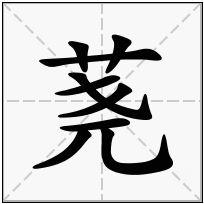 《荛》-康熙字典在线查询结果 康熙字典