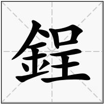 《鋥》-康熙字典在线查询结果 康熙字典