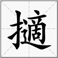 《擿》-康熙字典在线查询结果 康熙字典