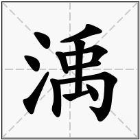 《渪》-康熙字典在线查询结果 康熙字典