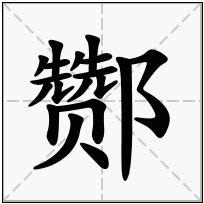 《酂》-康熙字典在线查询结果 康熙字典